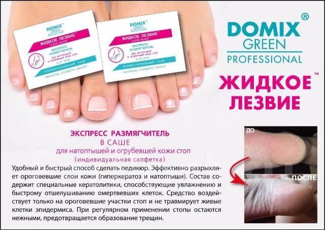 Жидкое лезвие Domix для педикюра одноразовые салфетки в саше