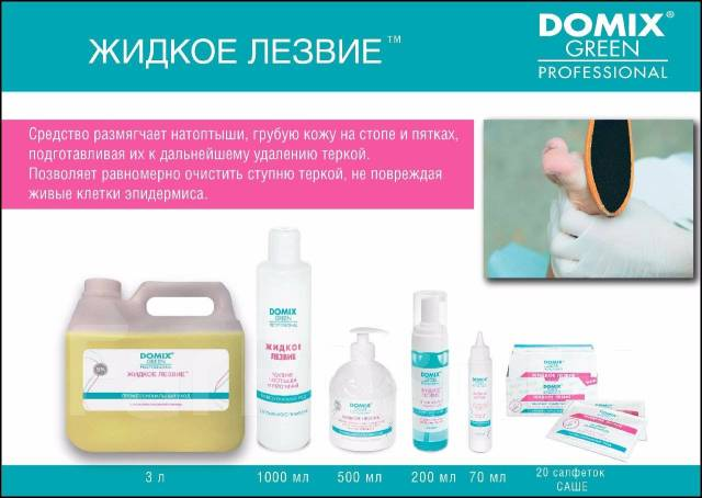 Жидкое лезвие Domix для педикюра / пенный размягчитель, 200 мл.