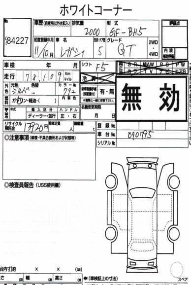 Крепление аккумулятора. Subaru Alcyone, CXD, CXW Subaru Legacy, BC2, BC3, BC4, BC5, BCA, BCK, BCL, BCM, BD2, BD3, BD4, BD5, BD9, BE5, BE9, BEE, BES, B...