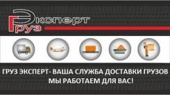 Программист 1С. ООО ГРУЗ ЭКСПЕРТ. Улица Котельникова 13