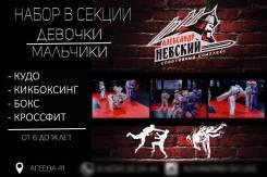 """СК """"Александр Невский"""" ведет набор детей в группы: БОКС, Кикбоксинг, КУДО"""
