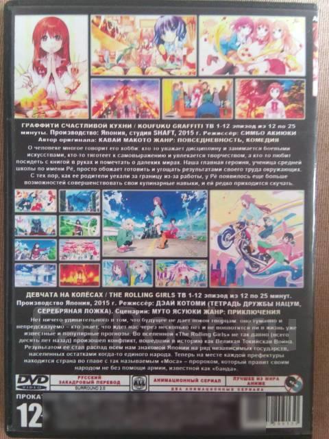 Диски с аниме