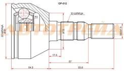 Шрус наружний OPEL ASTRA H 04-10/ZAFIRA B 05-11 SAT OP-012