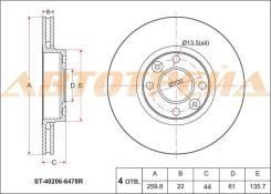 Диск тормозной передний NISSAN ALMERA 12-/LADA VESTA/LARGUS/RENAULT LOGAN 12-