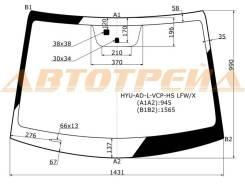 Стекло лобовое в клей HYUNDAI ELANTRA 16- XYG HYU-AD-L-VCP-HS LFW/X