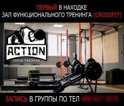 Зал функционального тренинга Action (Кроссфит)