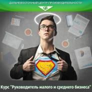 """Онлайн-курс: """"Руководитель малого и среднего бизнеса"""""""