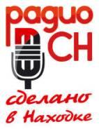 Музыкальный Подарок – на радио «Свободная Находка»