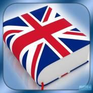 Английский язык для студентов