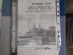 """Журнал """"Эсминцы типа Нарвик"""""""
