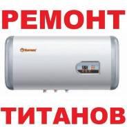 Ремонт водонагревателей на дому. От 500р! Гарантия-1 год! Выезд-0р!
