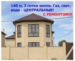 Дом в Краснодаре. Улица Пригородная 153, р-н ЭНКА, площадь дома 144 кв.м., централизованный водопровод, электричество 13 кВт, отопление газ, от агент...