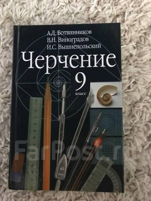 Учебник черчение техническая графика 9 класс