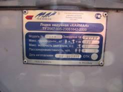 Кайман. Год: 2011 год, длина 3,00м., двигатель подвесной, 9,80л.с., бензин