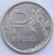 1 рубль графическое изображение рубля 2014 г. Под заказ