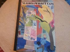 Е. Кршижановская. Человек решает сам. Изд. ДетЛит, 1975.