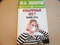 Ю. А. Захаров. Избыточный вес? Выход есть! Изд. 2008.