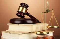 Консультации юриста