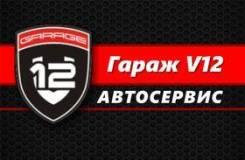 """Автосервис """"Motul Garage V12"""" Ремонт ДВС, КПП, ходовая часть"""