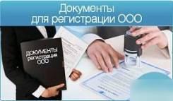 Юридический адрес. Регистрация юр. лиц