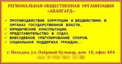 Противодействие коррупции и бездействию органов государственной власти