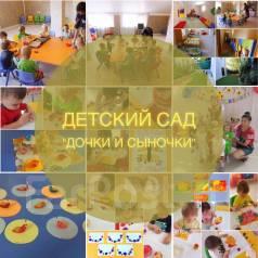 """Частный детский сад на Заре """"Дочки и Сыночки""""(рядом со Снеговой Падью)"""