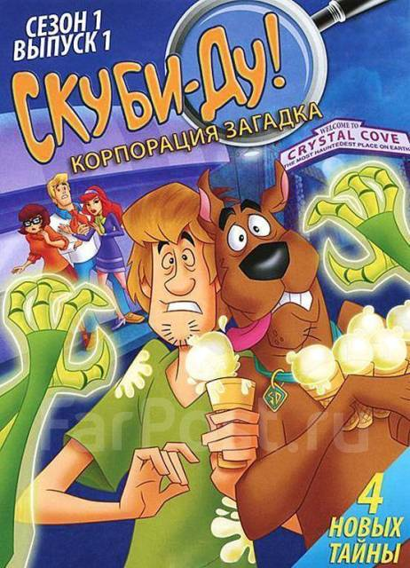 Фильм скуби ду 11 серия игры губка боб и планктон собирает крабсбургеры