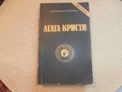 Агата Кристи. Т.6. Детективы. Изд. 1991.