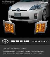 Новые LED поворотники MBRO Colin Project Toyota Prius ZVW30 янтарные. Toyota Prius, ZVW30, ZVW30L