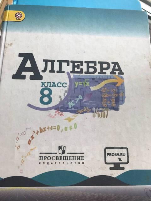 Алгебра 9 класс просвещение 2018 макарычев