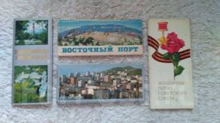 Открытки из СССР. Оригинал