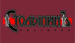 "Официант. ООО ""Арарат"". Улица Промышленная 20е кор. 2"