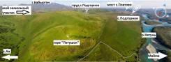 Земля с/х назначения в Алтайском крае с. Ая 6,13 Га. ТОРГ обмен