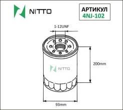 Фильтр масляный NITTO 4NJ102
