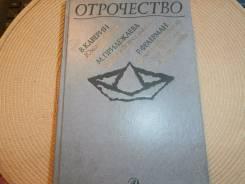 В. Каверин, М. Прилежаева, Р. Фраерман. Сборник. Изд.1989.