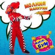 Молния Маккуин ( Маквин) машинка аниматор , актёр, бумажное шоу