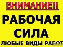Услуги грузчиков и разнорабочих от 250 руб/час. Переезды! Низкие ЦЕНЫ