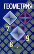 Геометрия. Класс: 9 класс