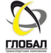 Приемщик. ООО ГЛОБАЛ. Улица Производственная 6