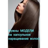 Требуются модели на капсульное наращивание волос
