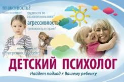 Консультации детского, подросткового, семейного психолога