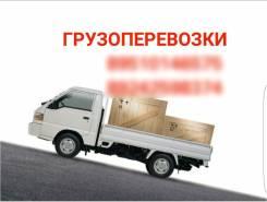 Услуги грузовика 1.5 тонны.