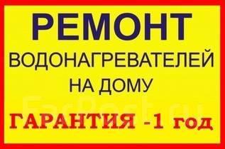 Профессиональный ремонт титанов. Термекс и др. от 500р.