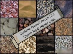 Песок цемент щебень (доставка, вывоз хлама и мусора)от 500 рублей