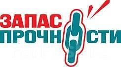 """Менеджер по оптовым продажам. ООО """"Компания """"Запас Прочности"""". Улица Невская 38"""