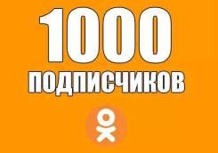 1000 человек в вашу группу в одноклассниках