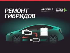 Ремонт гибридных авто Батарея ДВС Ходовая Автоэлектрик Диагностика