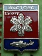 Шкотово, герб города. Серия Приморская Юбилейная.