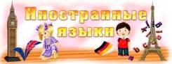 Уроки английского языка в школе Диалог на ул. Шмидта ,30