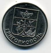 1 руб 2017, Приднестровье - герб г. Григориополь